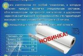 Рулоны для плоттеров InkJet AKZENT 80 г/м2 В ПРОДАЖЕ!